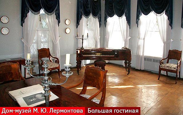 Большая гостиная в доме-музее