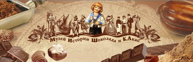 Логотип музея истории шоколада и какао