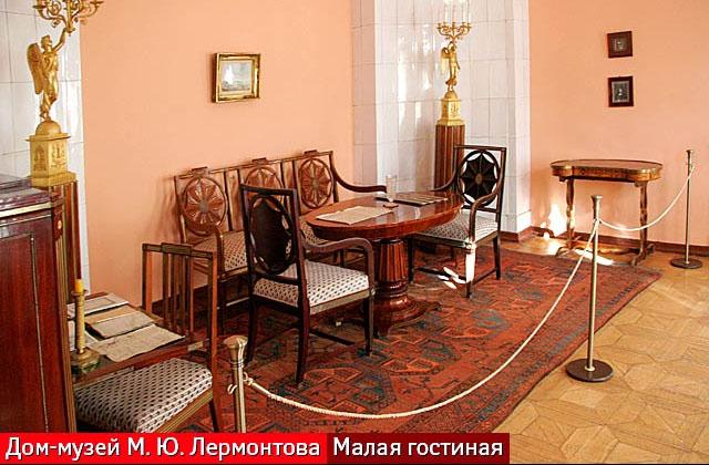 Малая гостиная в доме-музее