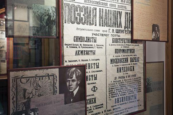 Стенд с публикациями Сергея Есенина в музее Есенина