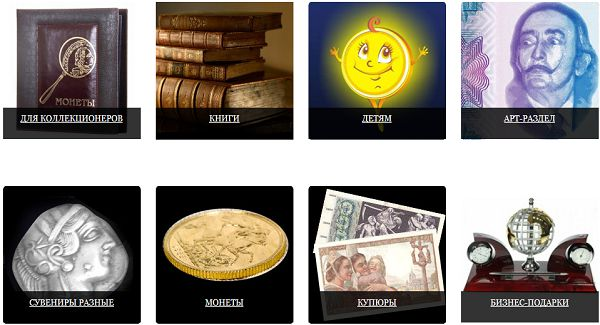 Интернет магазин музея денег