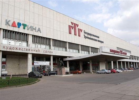 Филиал Третьяковской галереи при ЦДХ
