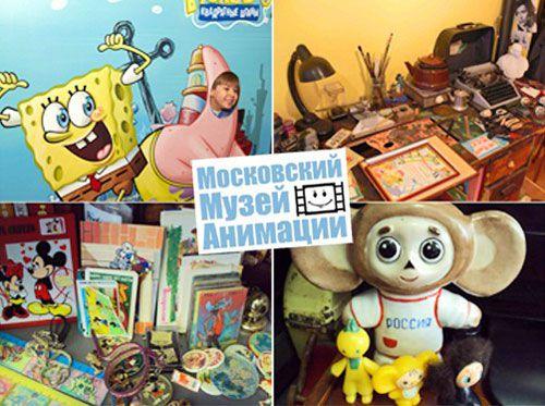 Москвский музей анимации