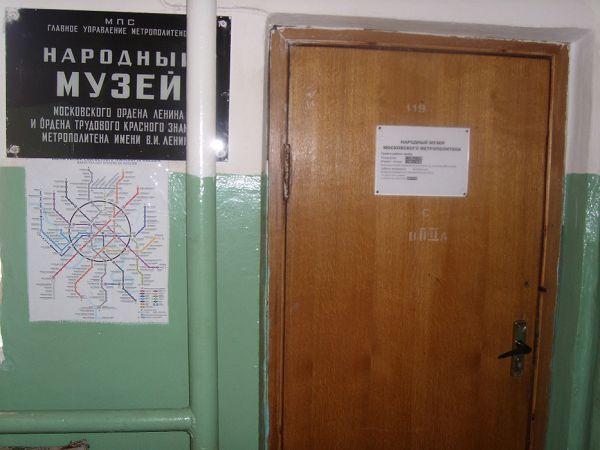 Неприметная дверь входа в музей московского метрополитена