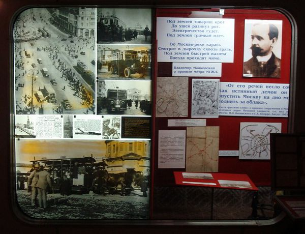 разные плакаты и надписи посвященные метро в музее метрополитена