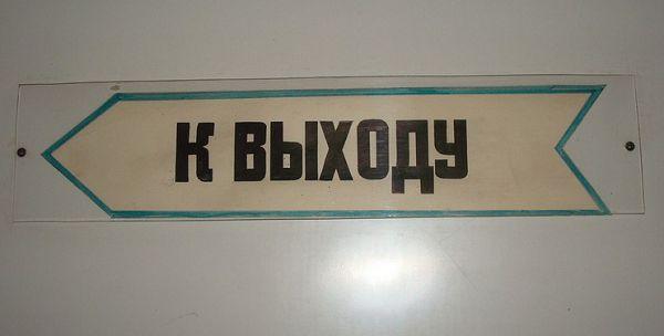 """Табличка """"к выходу"""" в музее московского метрополитена"""