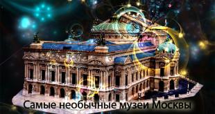 Необычные музеи Москвы